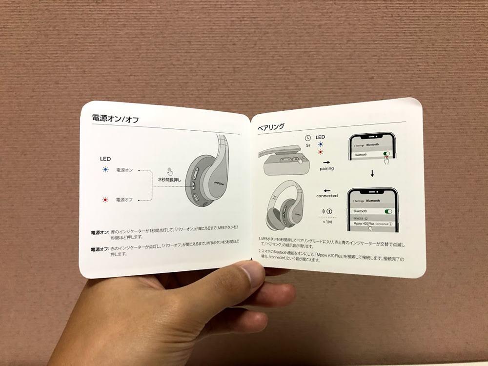 Mpow H20のマニュアルは日本語