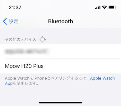 Mpow H20をiPhoneとペアリング