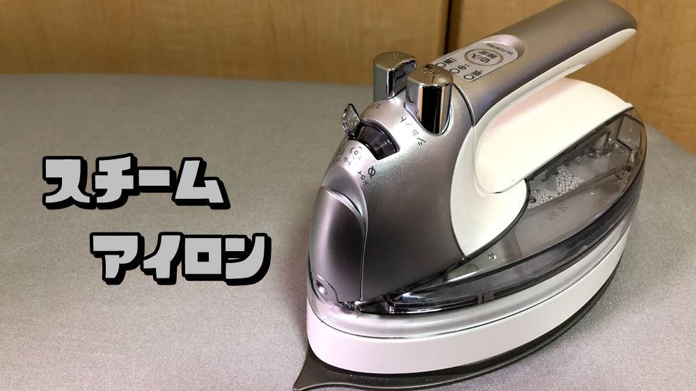 【東芝 TA-FLW700 レビュー】コードレスのスチームアイロンが便利すぎる!