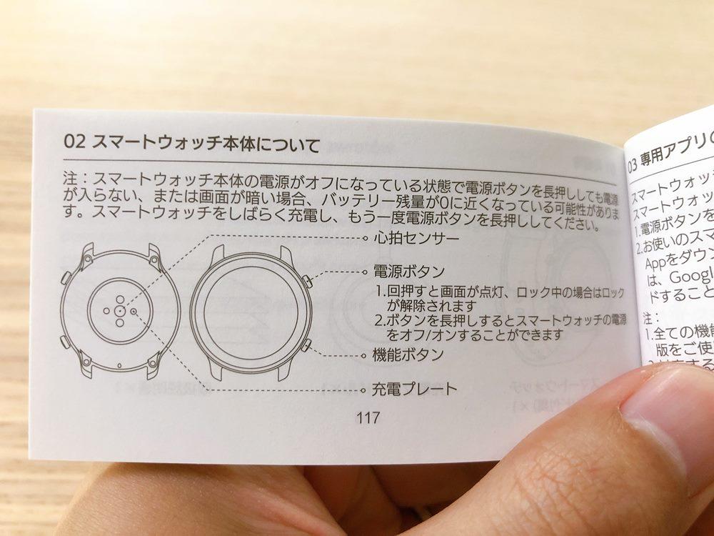Amazfit GTRのユーザーマニュアルは日本語もある
