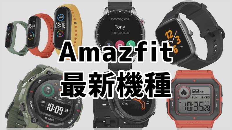 【Amazfitスマートウォッチ】最新機種のスペック比較と選び方まとめ