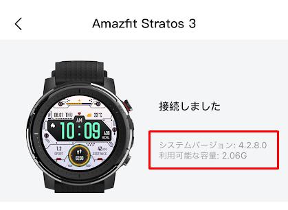 Amazfit Stratos 3のシステムバージョンの表示