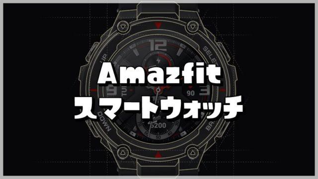 【Amazfit】スマートウォッチの最新機種とお得な買い方を解説