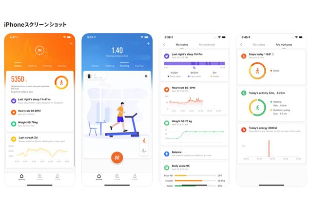 スマホアプリ「Mi Fit」のスクリーンショット