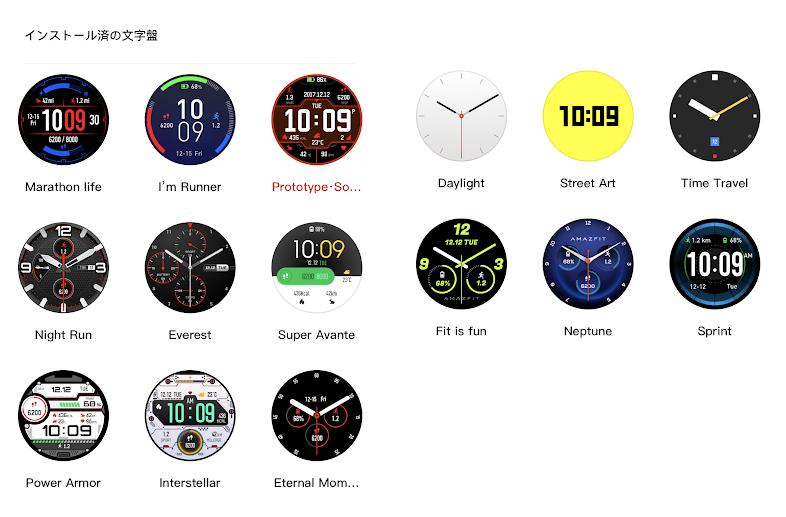 Amazfit StratosのAmazfitアプリに入っているウォッチフェイス15種類