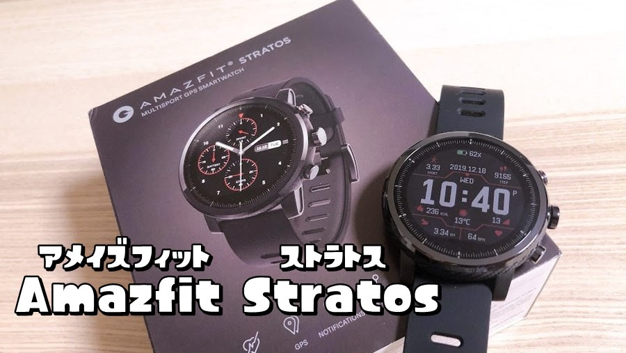 【Amazfit Stratos(Pace2) レビュー】スポーツ向けスマートウォッチでランニングに最適!
