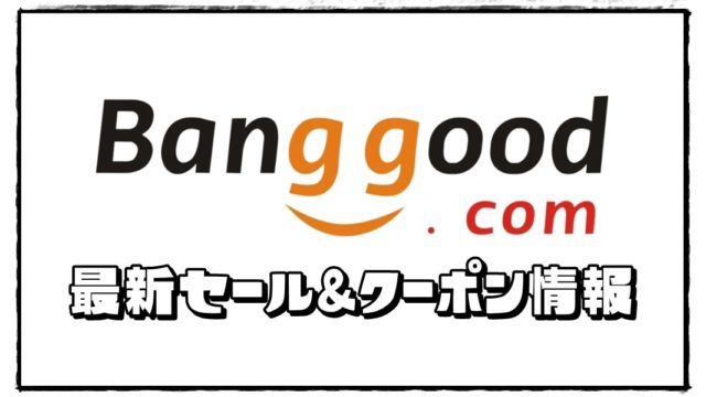 Banggood(バングッド)のクーポン&セール最新情報【随時更新】