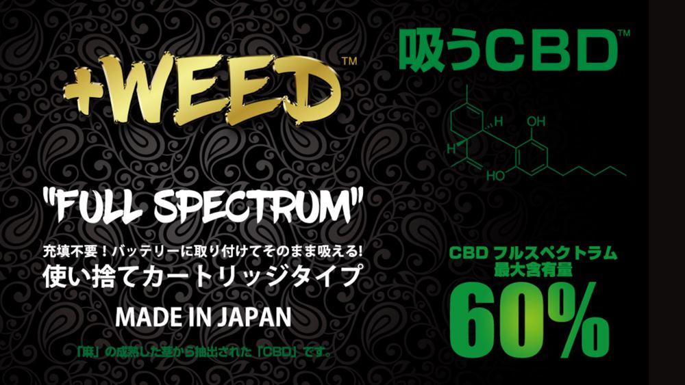 +WEED(プラスウィード)のCBDとは