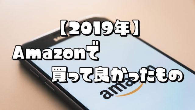 【2019年】Amazonで買って良かったものオールジャンル19選