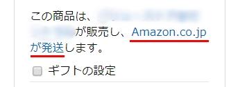 Amazonの発送元を表す画像