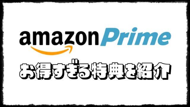 Amazonプライム会員特典のメリットを解説!年会費以上にお得な理由
