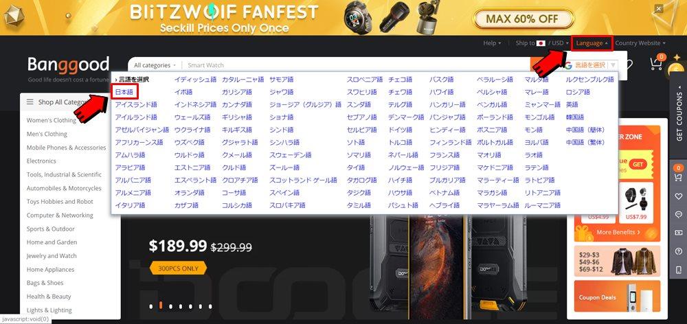 Banggood(バングッド)のサイトを日本語表示にする