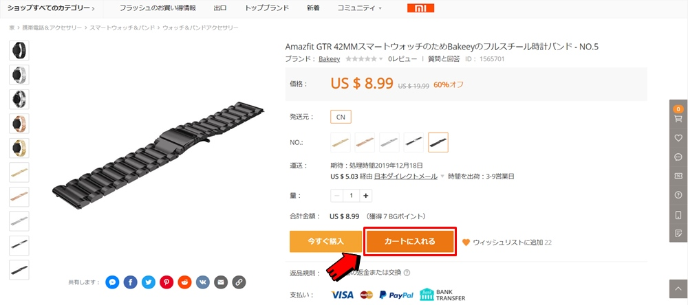 Banggood(バングッド)の商品をカートに入れる画像