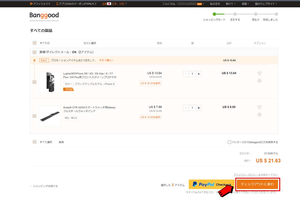 Banggood(バングッド)のカート確認画面