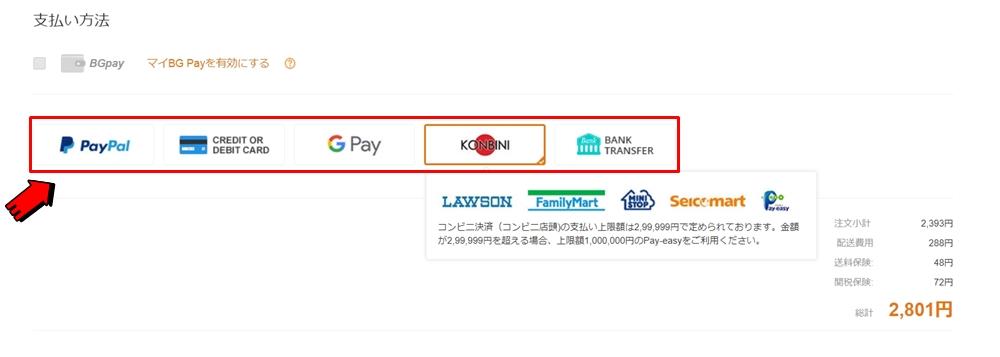 Banggood(バングッド)の支払い方法を選択する画面