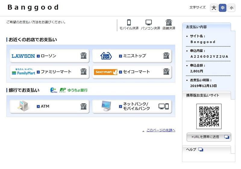 Banggoodのコンビニ支払いの選択画面
