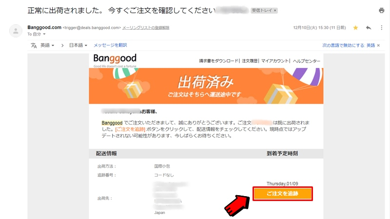 Banggoodの発送済み連絡メールの画像