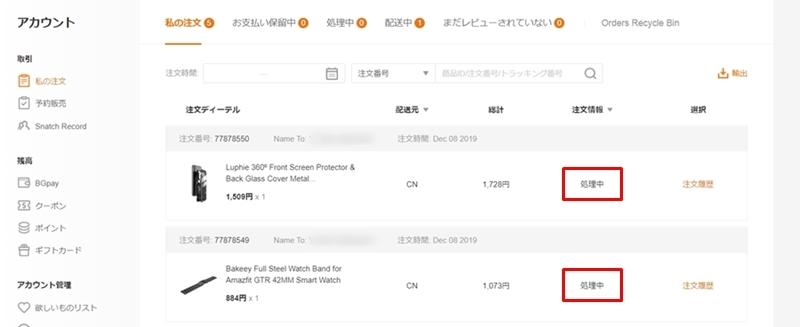Banggoodの注文履歴の確認画面