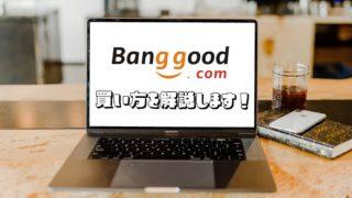Banggood(バングッド)の買い方!クーポンの使い方や追跡方法も解説