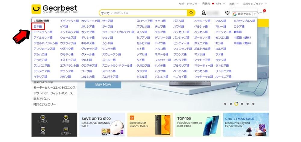 Gearbest(ギアベスト)を日本語表示に切り替える