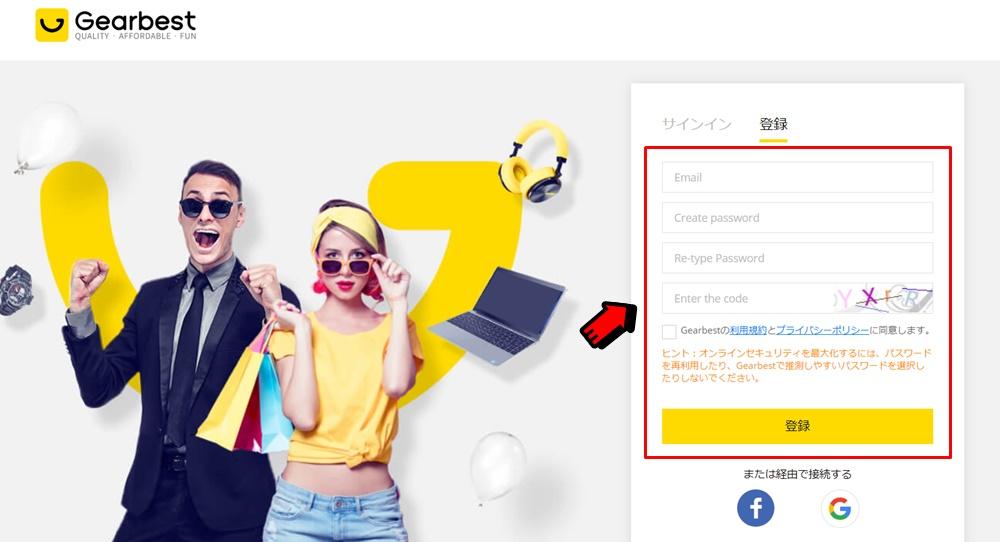 Gearbest(ギアベスト)に新規アカウント登録する画面