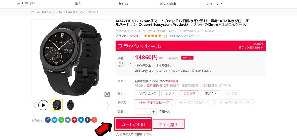 Gearbest(ギアベスト)の商品ページでカートに追加を選択