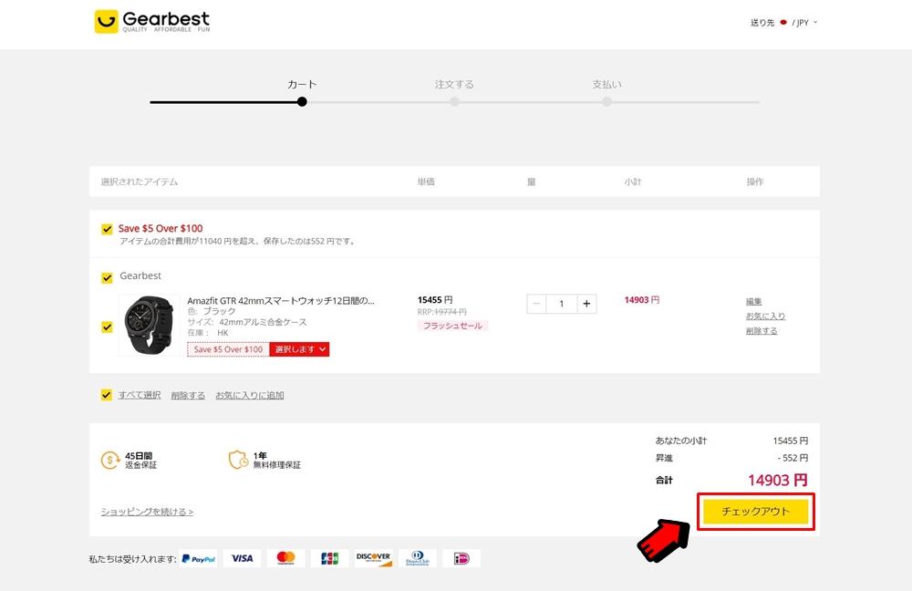Gearbest(ギアベスト)のカート画面でチェックアウトを選択