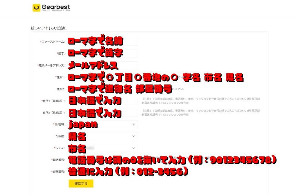 Gearbest(ギアベスト)の住所入力画面