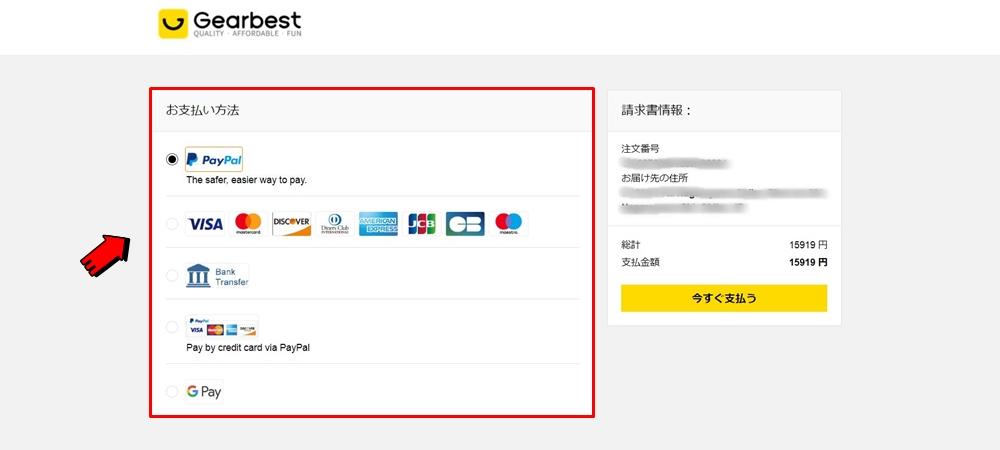 Gearbest(ギアベスト)のお支払い方法を選択する画面