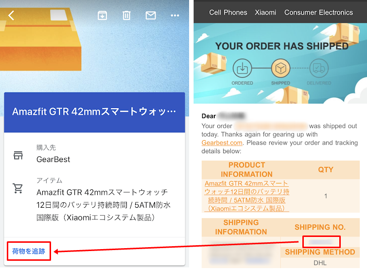 Gearbest(ギアベスト)の発送連絡メールの画像