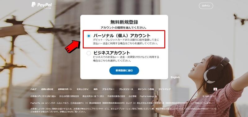 PayPal(ペイパル)の無料新規登録の画面