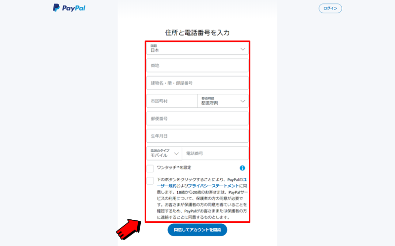PayPal(ペイパル)の新規登録に必要な入力事項