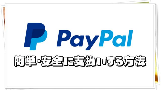 PayPal(ペイパル)に登録して簡単・安全に支払いする方法を解説