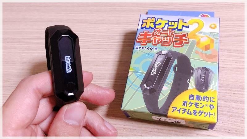 【ポケットオートキャッチ2 レビュー】ポケモンGO自動化の最新版!