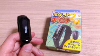 【ポケットオートキャッチ2 レビュー】ポケモンGOの自動化と言えばコレ!