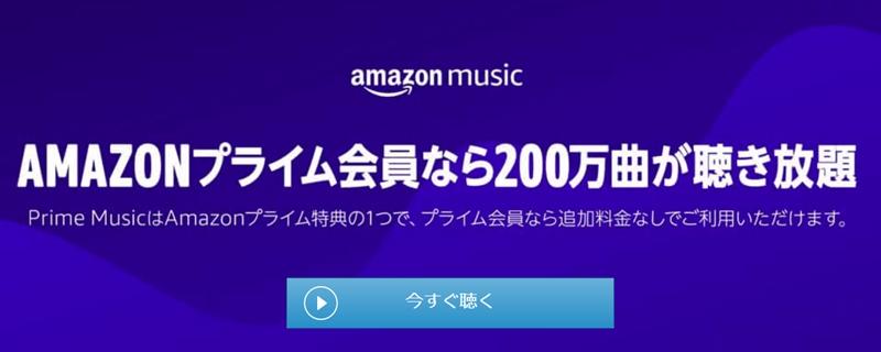 Amazonプライムミュージックは200万曲が聴き放題