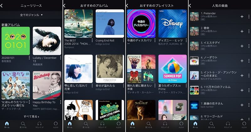 Amazonプライムミュージックで聴ける楽曲