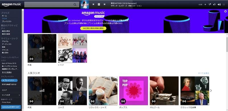 Amazonプライムミュージックをパソコンで聴く