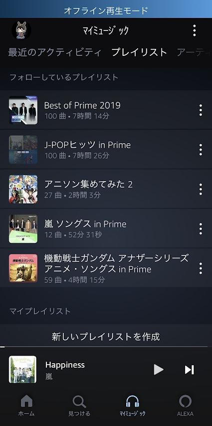 Amazonプライムミュージックは楽曲をダウンロードすればオフラインで聴ける