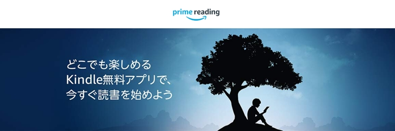 Amazonプライムリーディングとは