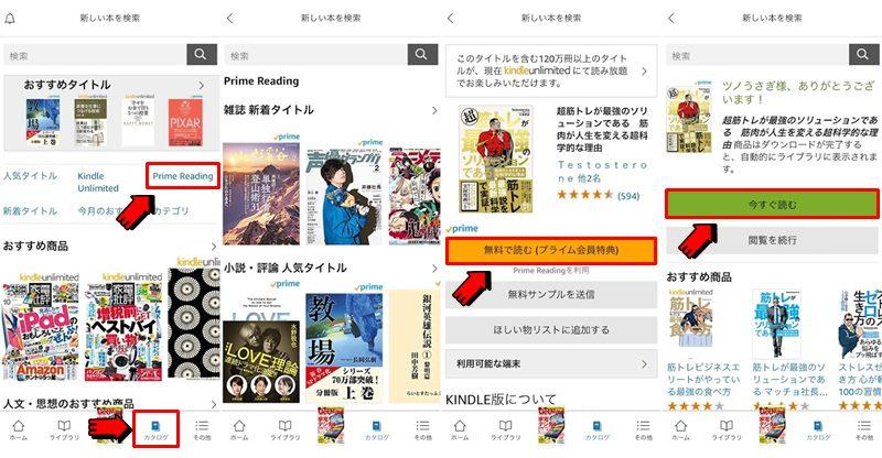 Kindleアプリでプライムリーディング対応の本を読む方法