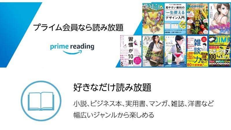 【Amazonプライムリーディング】漫画や雑誌が読めるKindleアプリの使い方を解説