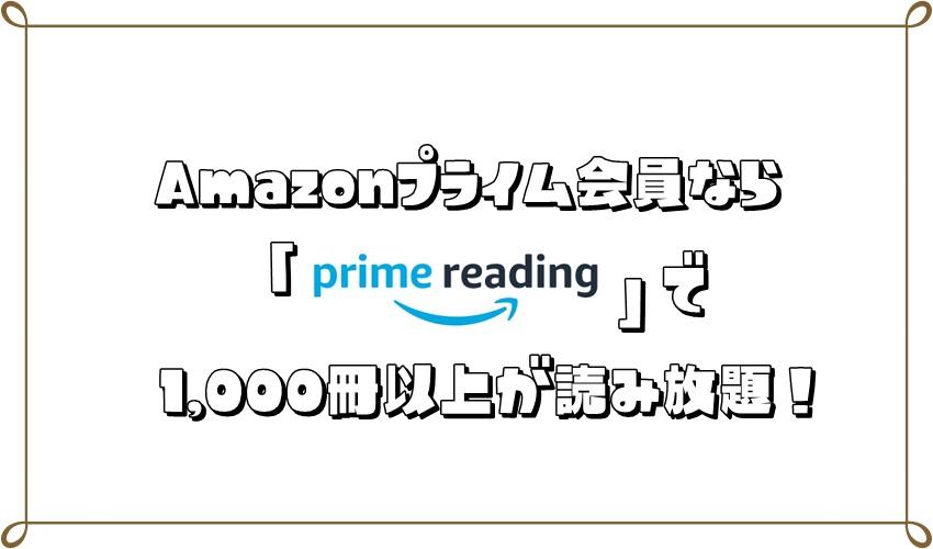 Amazonプライムリーディングとは?アプリの使い方を分かりやすく解説