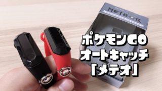 【ポケモンGO】美しく進化したオートキャッチメテオをレビュー!