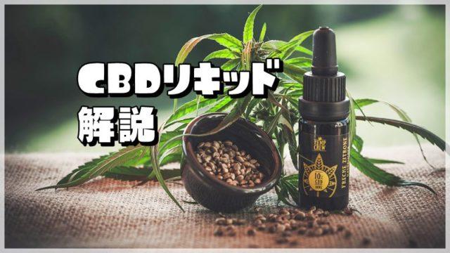 CBDリキッドは大麻だから違法?効果的な吸い方やおすすめ商品を紹介