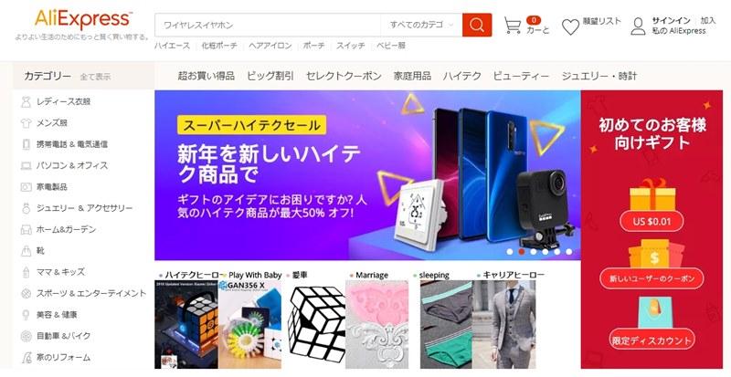 AliExpressの日本語の公式サイト