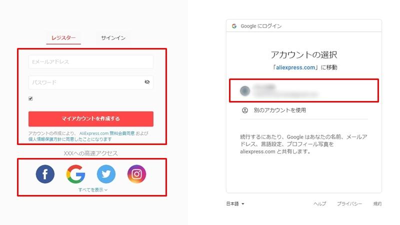 AliExpressのアカウント作成&登録画面