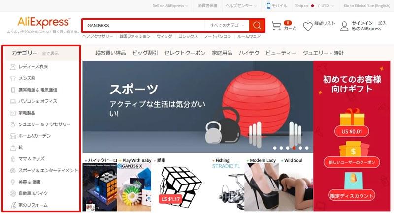 AliExpressの検索とカテゴリー選択の画面