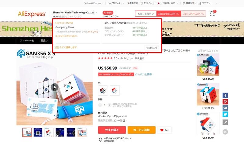 AliExpressの商品ページでショップ情報を確認する