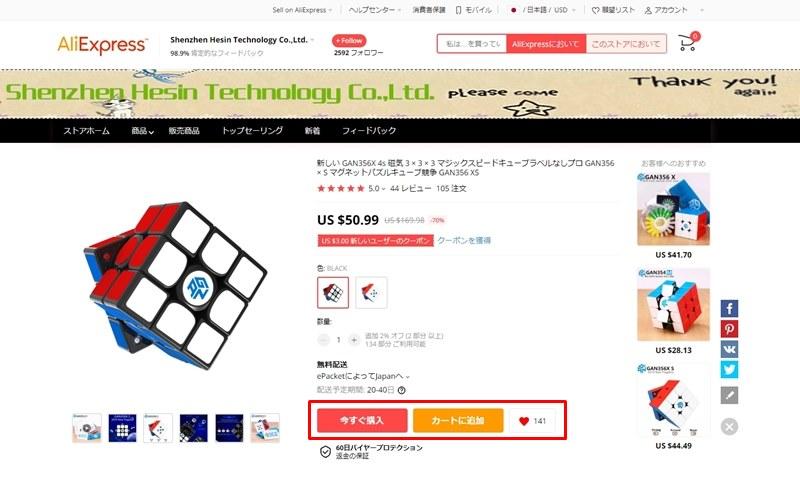 AliExpressの商品ページでカートに追加する